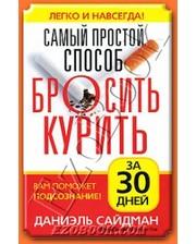 ПОПУРРИ Сайдман Д. Самый простой способ бросить курить