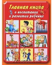 АСТ Образцова Л.Н. Главная книга о воспитании и развитии ребенка