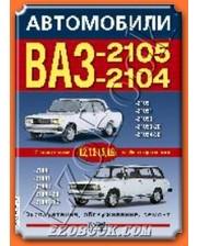 Ранок (Чернигов) Быков К.П. Автомобили ВАЗ-2105, 2104. Эксплуатация, обслуживание, ремонт