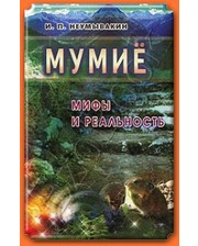 Диля Неумывакин И.П. Мумие. Мифы и реальность