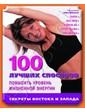 Контэнт Митчелл Э. 100 лучших способов повысить уровень жизненной энергии