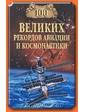 ВЕЧЕ Зигуненко С.Н.. 100 великих рекордов авиации и космонавтики