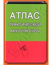 Ирби Миконенко А.Б. Атлас практической акупунктуры