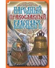 РИПОЛ КЛАССИК Народный православный календарь