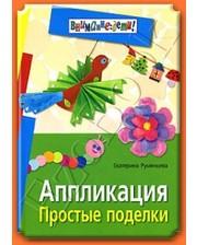 Айрис-пресс Румянцева Е.А. Аппликация. Простые поделки