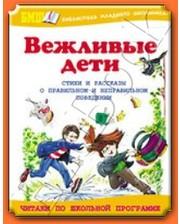 Оникс Данкова Р. Вежливые дети. Стихи и рассказы о правильном и неправильном поведении