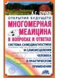 АСТ Пучко Л.Г. Многомерная медицина в вопросах и ответах