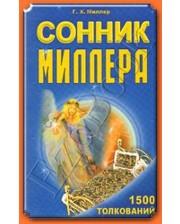 Современная школа Миллер Г.Х. Сонник Миллера. 1500 толкований