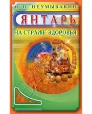 Диля Неумывакин И.П. Янтарь. На страже здоровья
