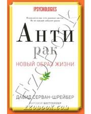РИПОЛ КЛАССИК Серван-Шрейбер Д.. Антирак. Новый образ жизни