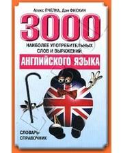 ПОПУРРИ Пчелка А. 3000 наиболее употребляемых слов и выражений английского языка