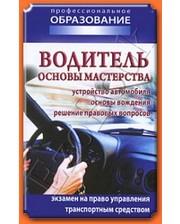 Современная школа Ханников А.А. Водитель. Основы мастерства