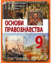 Перун Андрусишин Б. І. Основи правознавства. 9 клас