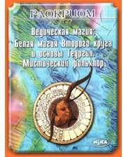 НИКА-ЦЕНТР Раокриом Ведическая магия: Белая магия Второго круга и основы Теургии. Мистический фольклер