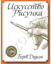 ПОПУРРИ Додсон Б. Искусство рисунка