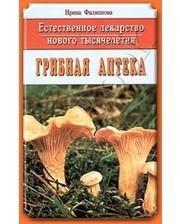 Диля Филиппова И.А. Грибная аптека. Естественное лекарство нового тысячелетия