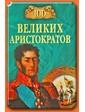 ВЕЧЕ Лубченков Ю.Н. 100 великих аристократов
