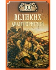ВЕЧЕ Муромов И.А. 100 великих авантюристов
