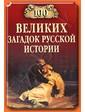 ВЕЧЕ Непомнящий Н.Н. 100 великих загадок русской истории