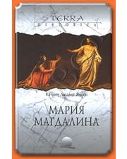 ВЕЧЕ Янсен К.Л. Мария Магдалина