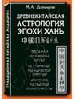 Золотое сечение Давыдов М.А. Древнекитайская астрология эпохи Хань
