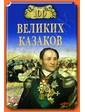 ВЕЧЕ Шишов А.В. 100 великих казаков