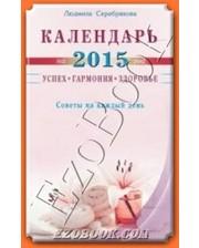 Диля Серебрякова Л. Календарь на 2015 год. Успех, гармония, здоровье. Советы на каждый день