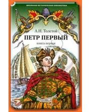 Русское слово Толстой А.Н. Петр Первый. В 2-х томах