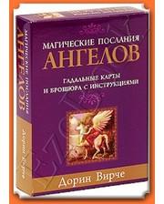ПОПУРРИ Вирче Д. Магические послания ангелов (+ набор из 44 карт)