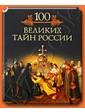 ВЕЧЕ Кубеев М.Н. 100 великих тайн России