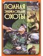 Харвест Полная энциклопедия охоты