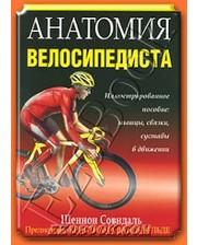 ПОПУРРИ Совндаль Ш. Анатомия велосипедиста