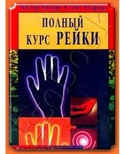 Диля Нахаро М. Полный курс Рейки
