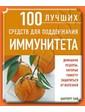 Контэнт Хай Ш. 100 лучших средств для поддержания иммунитета