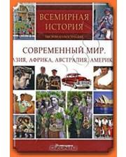 Мир книги Современный мир. Азия, Африка, Австралия, Америка
