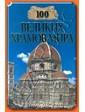 ВЕЧЕ Губарева М.В. 100 великих храмов мира