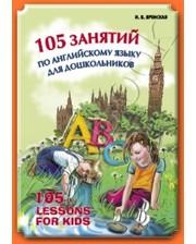 КАРО Вронская И.В. 105 занятий по английскому языку для дошкольников / 105 lessons for kids
