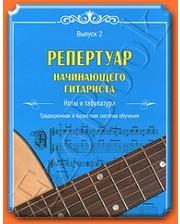 Современная школа Астахов А.П. Репертуар начинающего гитариста. Ноты и табулатура. Выпуск 2