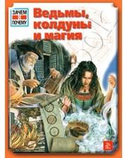 Мир книги Мертенс Д. Ведьмы, колдуны и магия