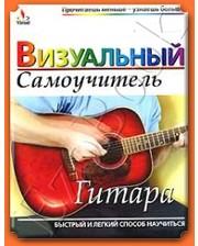ПОПУРРИ Гитара. Визуальный самоучитель