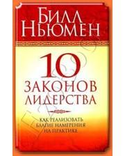 ПОПУРРИ Ньюмен Б. 10 законов лидерства