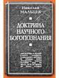 Алгоритм Мальцев Н.Н. Доктрина научного богопознания