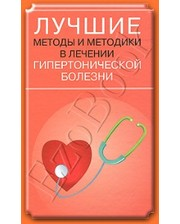 Мир книги Лучшие методы и методики в лечении гипертонической болезни