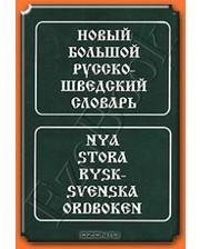 Живой язык Берглунд У. Новый большой русско-шведский словарь / Nya stora rysk-svenska ordboken