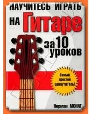 ПОПУРРИ Монат Н. Научитесь играть на гитаре за 10 уроков