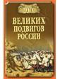 ВЕЧЕ Бондаренко В. 100 великих подвигов России