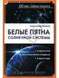 НИОЛА-ПРЕСС Волков А.В. Белые пятна Солнечной системы