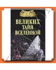 ВЕЧЕ Бернацкий А.С. 100 великих тайн Вселенной