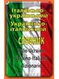 АРИЙ Таланов О. Італійсько-український. українсько-італійський словник 100 тисяч слів
