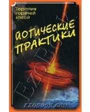 Профит-Стайл Сахарова Т.А. Йогические практики. Терапия горячей водой